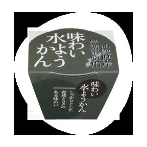 味わい水ようかん 沖縄県産黒糖使用